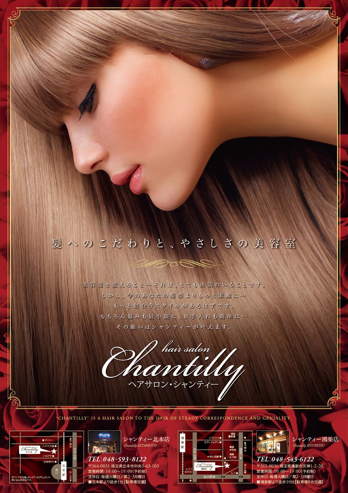 美容室『Chantilly』様・A4両面チラシ2